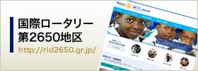 国際ロータリー第2650地区
